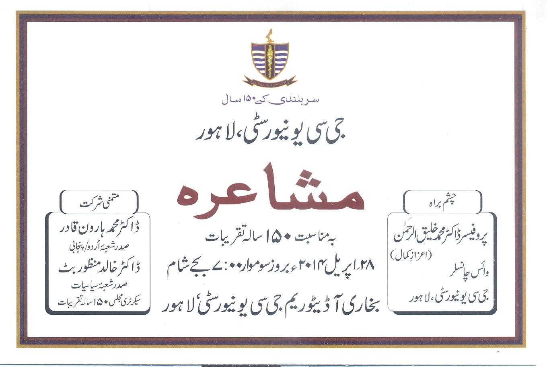 150 years celebrations of gc reunion week events old ravians union invitation mushaira back invitation mushaira front stopboris Gallery