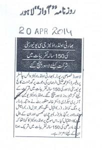 Daily Awaz 20-04-14