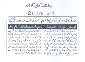 Daily Din 20-04-14