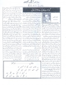 Daily Jang Article 20-04-14