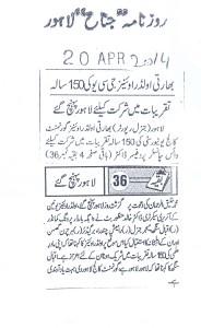 Daily Jinnah 20-04-14