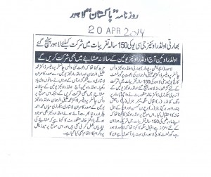 Daily Pakistan 20-04-14
