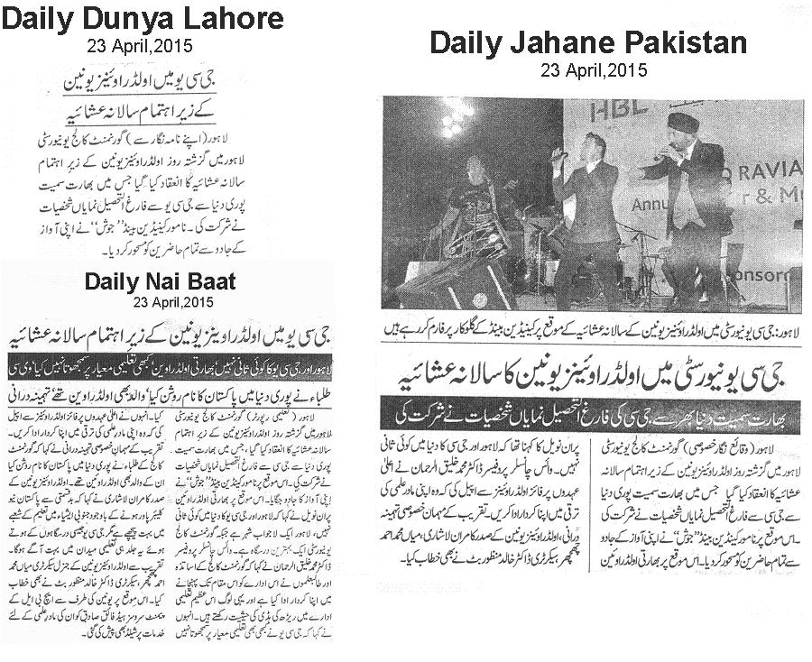 Dunya, Jahane Pakistan, Nai Baat 23 April, 2015
