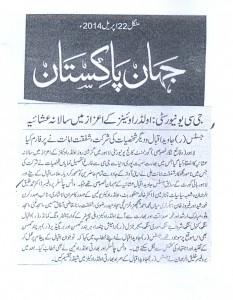 Jahan Pakistan 22-04-14