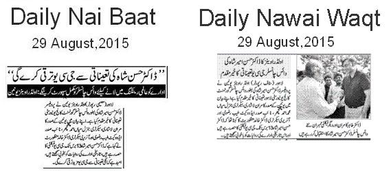 Nai Baat 29 Aug, 2015